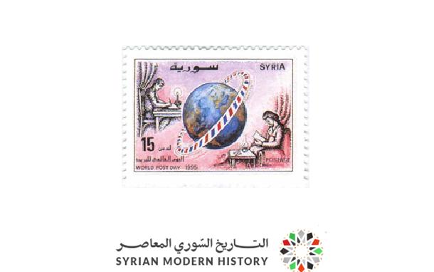 صورة طوابع سورية 1995 – يوم البريد العالمي