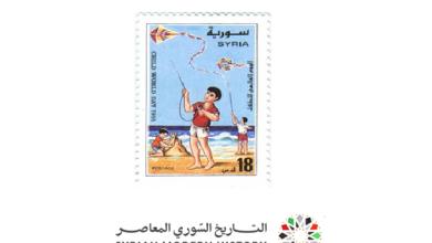 طوابع سورية 1995 - يوم الطفل العالمي