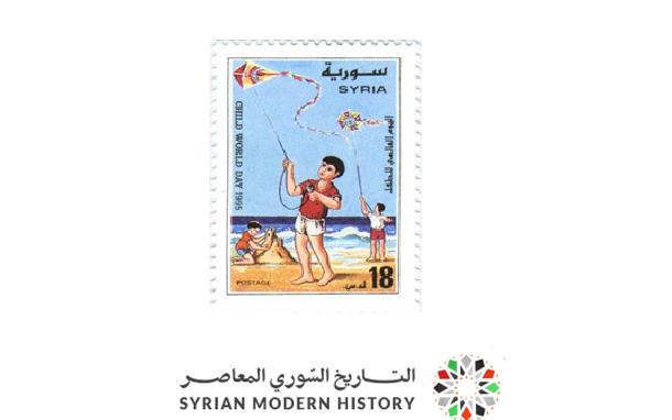 صورة طوابع سورية 1995 – يوم الطفل العالمي