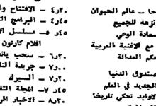 صورة سورية 1979 – برامج الإذاعة والتلفزيون –  3 نيسان