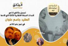 صورة إذاعة دمشق – بيانات وبلاغات حركة جاسم علوان الإنقلابية في تموز 1963