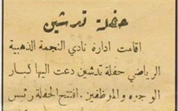 صورة حفلةُ تدشينٍ أقامها نادي النجمة الذهبيَّة في اللاذقية عام 1941م