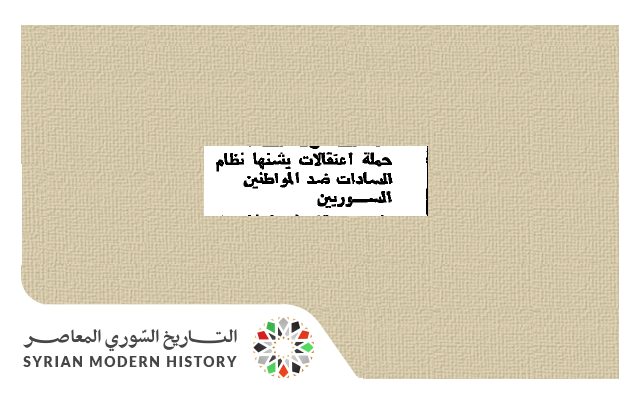 صورة صحيفة الثورة 1979- حملة إعتقالات يشنها نظام السادات ضد المواطنين السوريين