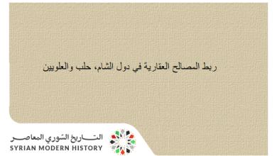 سورية 1922 - قرار ربط المصالح العقارية في دول الشام، حلب والعلويين بإدارة مركزية واحدة