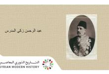 صورة عبد الرحمن زكي المدرس .. الموسوعة التاريخية لأعلام حلب