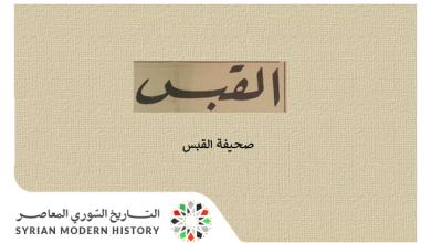 صحيفة القبس 1935- ملك يھودي على عرش سورية