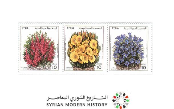 صورة طوابع سورية 1995 – معرض الزهور