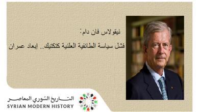 صورة نيقولاس فان دام: فشل سياسة الطائفية العلنية كتكتيك.. إبعاد محمد عمران