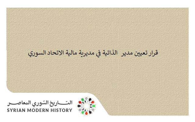 قرار تعيين محمود الصباغ مديراً للذاتية في مديرية مالية الاتحاد السوري عام 1923