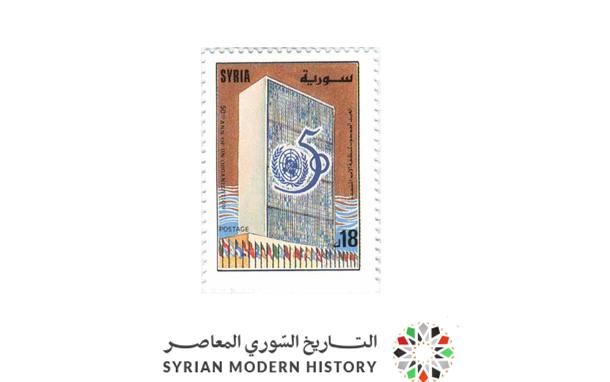 صورة طوابع سورية 1995 – العيد 50 لمنظمة الأمم المتحدة