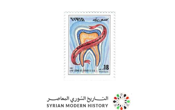 صورة طوابع سورية 1995 – مؤتمر اتحاد منظمات أطباء الأسنان العرب