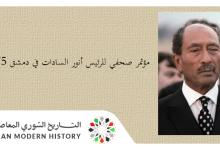 صورة مؤتمر صحفي للرئيس محمد أنور الساداتفي دمشق 1975