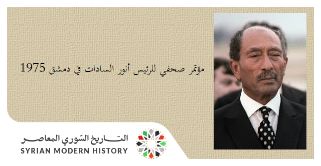 مؤتمر صحفي للرئيس محمد أنور الساداتفي دمشق 1975