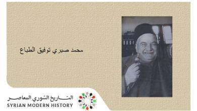 صورة محمد صبري توفيق الطباع .. رئيس الجالية الدمشقية في عمان
