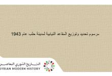 صورة مرسوم تحديد وتوزيع المقاعد النيابية لمدينة حلب عام 1943