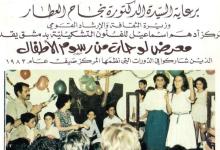 صورة دمشق 1983- الإعلان عن معرض رسوم الأطفال في مركز أدهم إسماعيل