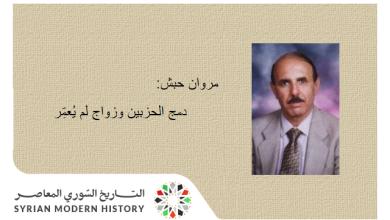 مروان حبش:دمج الحزبين وزواج لم يُعمِّر