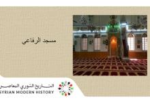 صورة مسجد الرفاعي في دمشق