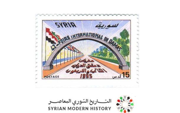 صورة طوابع سورية 1995 – معرض دمشق الدولي الثاني والأربعون