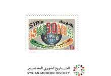 صورة طوابع سورية 1995 – ذكرى تأسيس منظمة الأغذية والزراعة العالمية