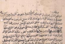 من وثائق اللاذقـية 1820- عقدُ بيع فسحةٍ سماويَّةٍ في دارٍ