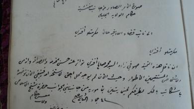 من وثائق اللاذقية - تعيين الشيخ محمد الصوفي رئيساً لكتاب محكمة اللاذقية