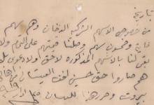 صورة من وثائق اللاذقـيَّـة: الحاج (أحمد آغا دنُّورة) يبيعُ حصَّته في شركة الدخّان