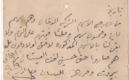 من وثائق اللاذقـيَّـة: الحاج (أحمد آغا دنُّورة) يبيعُ حصَّته في شركة الدخّان