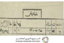 صورة من الأرشيف العثماني 1903 – مكافأة أعضاء هيئة إنشاءات مسجد خالد بن الوليد