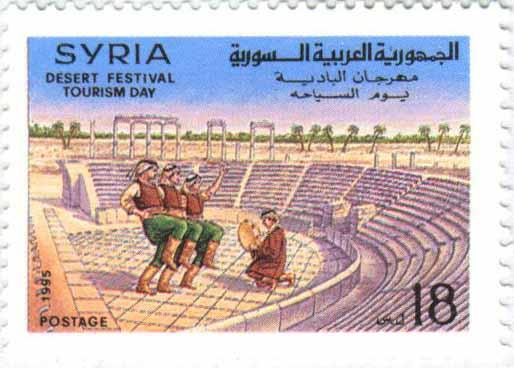 طوابع سورية 1995 -  يوم السياحة - مهرجان البادية
