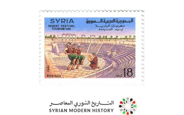 صورة طوابع سورية 1995 –  يوم السياحة – مهرجان البادية
