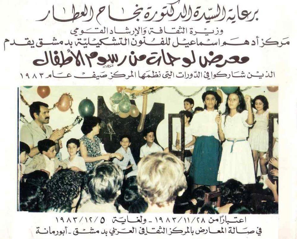 دمشق 1983- الإعلان عن معرض رسوم الأطفال في مركز أدهم إسماعيل