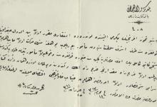 صورة من الأرشيف العثماني 1895- تكليف كامل بك دوامة بتمثيل السلطنة في مؤتمر الجغرافيا