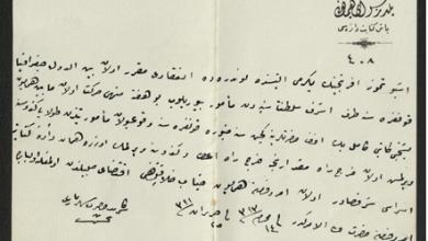من الأرشيف العثماني 1895- تكليف كامل بك دوامة بتمثيل السلطنة في مؤتمر الجغرافيا