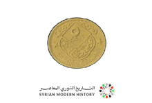 النقود والعملات السورية 1965 –  خمسة قروش سورية