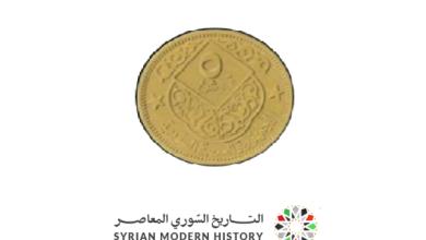 صورة النقود والعملات السورية 1965 –  خمسة قروش سورية