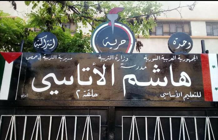 مدرسة هاشم الأتاسي في حمص