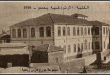 حمص 1910- الكلية الأرثوذكسية