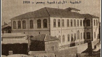 صورة حمص 1910- الكلية الأرثوذكسية