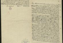 صورة من الأرشيف العثماني 1914- رسالة مدير المدرسة العلمية في حمص إلى نظارة المعارف