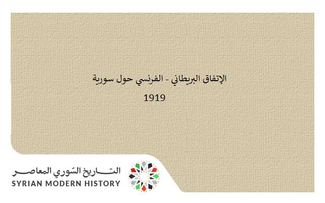 صورة الإتفاق البريطاني – الفرنسي حول سورية 1919