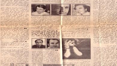 صورة صحيفة الثورة 1978- واقع الحركة الفنية السورية في الخمسينيات والستينيات