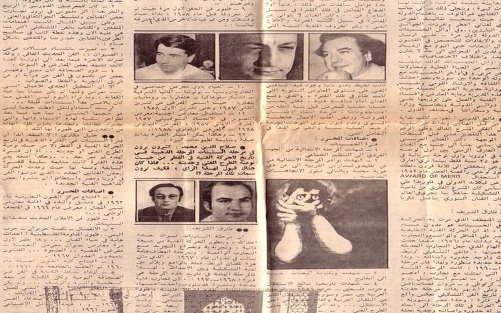 صحيفة الثورة 1978- واقع الحركة الفنية السورية في الخمسينيات والستينيات