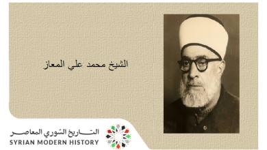صورة الشيخ محمد علي ابن الشيخ محمد حافظ المعاز