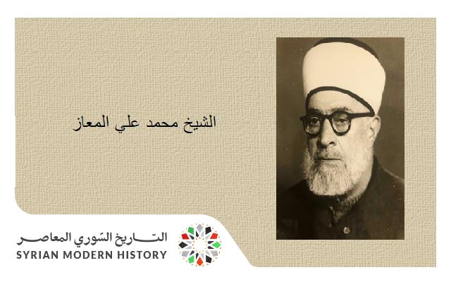 الشيخ محمد علي المعاز ومدرسة ذي الكلاع في حمص