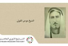 الشيخ موسى القولي - النسب والطب الشعبي .. شخصيات في ذاكرة الرقة