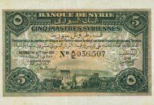 النقود والعملات الورقية السورية 1919 – خمسة قروش سورية