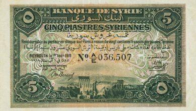 صورة النقود والعملات الورقية السورية 1919 – خمسة قروش سورية