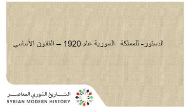 صورة القانون الأساسي – الدستور- للمملكة السورية عام 1920