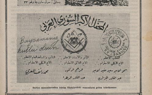 صورة جريدة سبيل الرشاد 1952- تهنئة من المحفل الماسوني السوري لجميع الماسونيين في تركيا